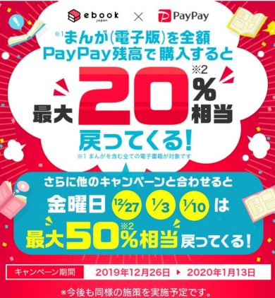 ebookjapan paypayセール