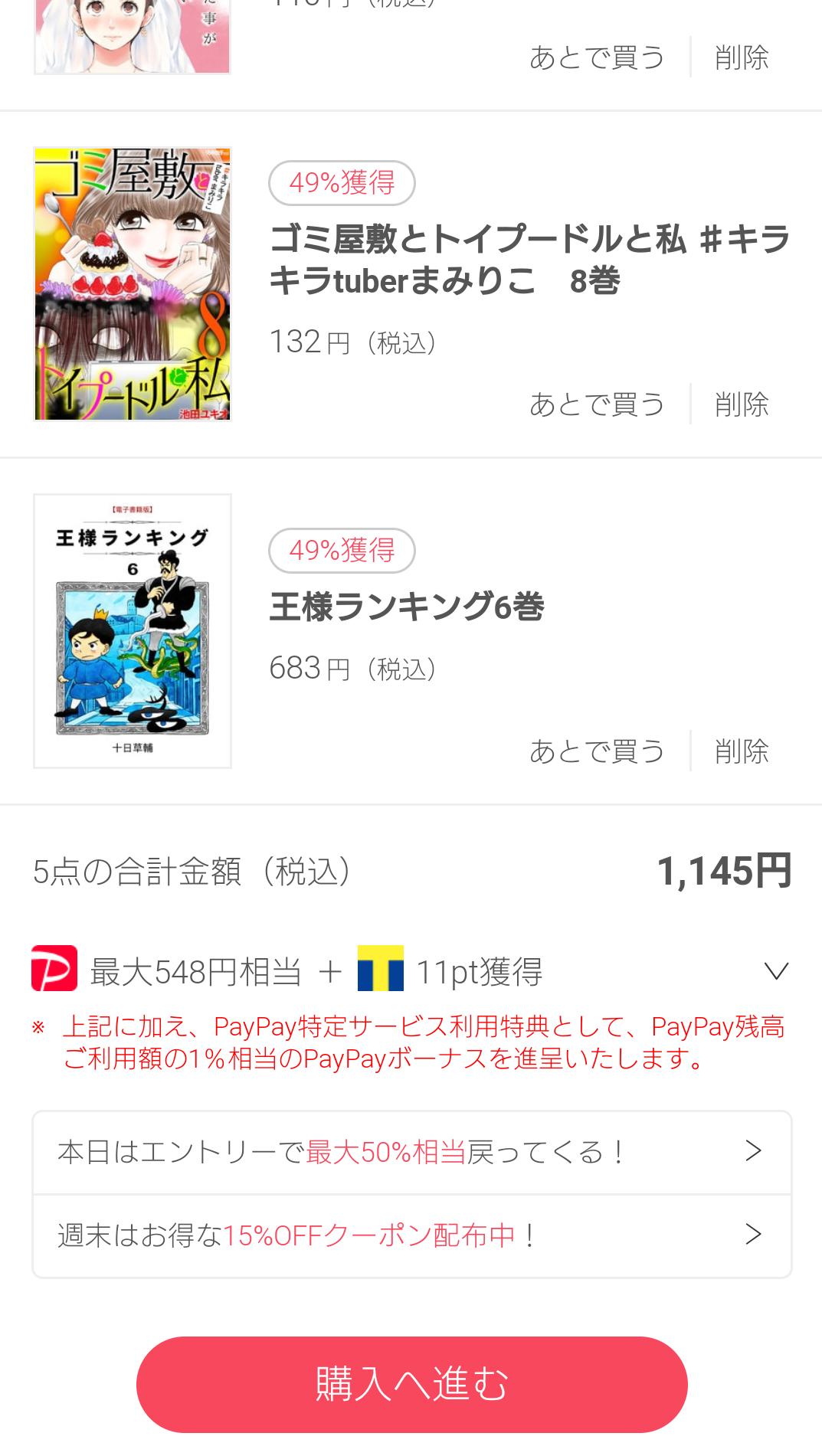 ebookjapan買い方①