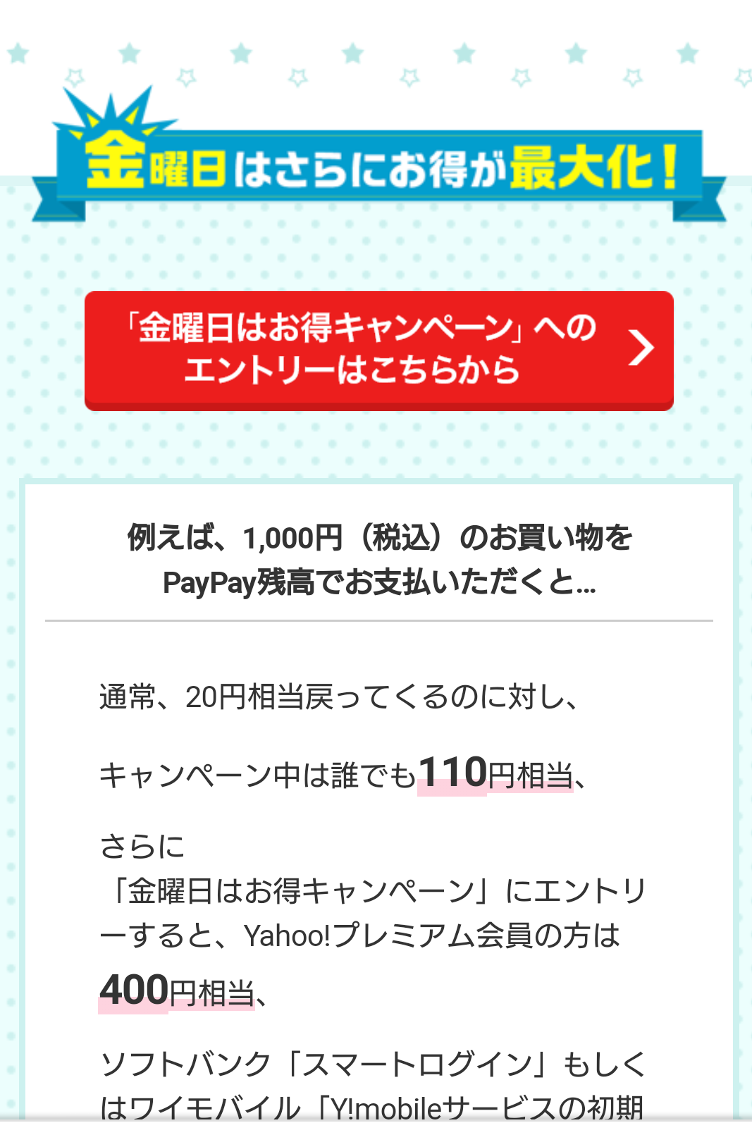 ebookjapan 金曜日キャンペーン