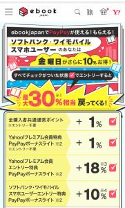 ebookjapan 金曜日 キャンペーン