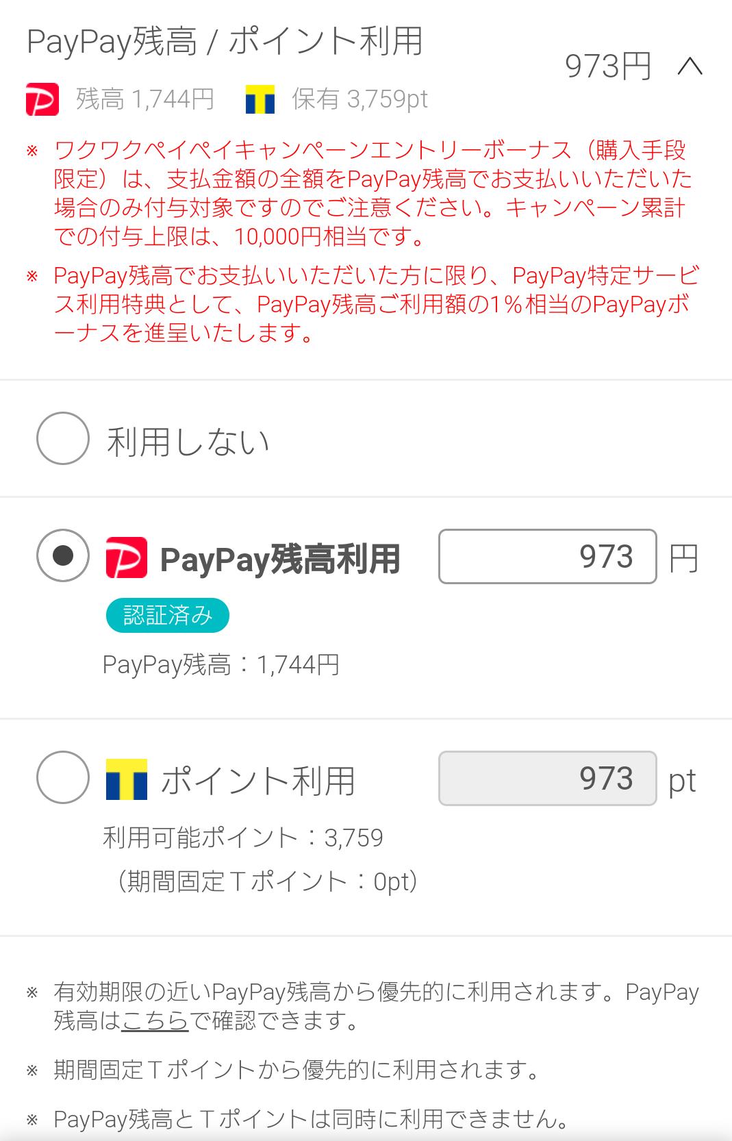 PayPay残高入力