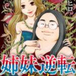 漫画 姉妹逆転ゲーム 最新6巻のネタバレ感想・あらすじ紹介!新たな復讐者誕生!!