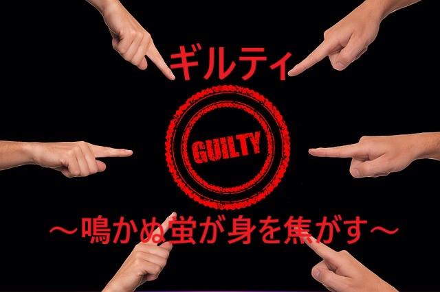 ギルティ7巻