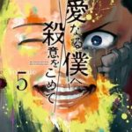 「親愛なる僕へ殺意をこめて」5巻あらすじ・ネタバレ感想 無料試し読み可能(*´▽`*)