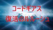 コードギアス復活のルルーシュ 無料アイキャッチ