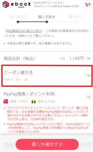 ebookjapan買い方②
