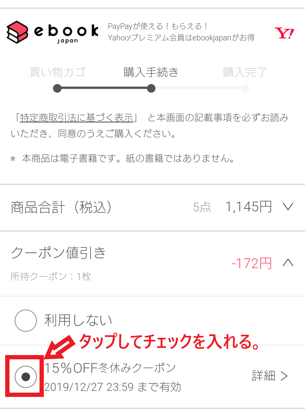 ebookjapan購入例③クーポン