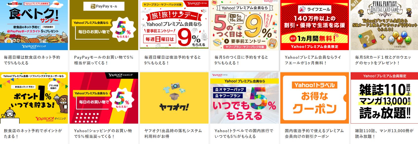 Yahoo!プレミアム会員特典①
