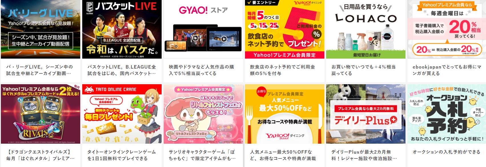 Yahoo!プレミアム会員特典②