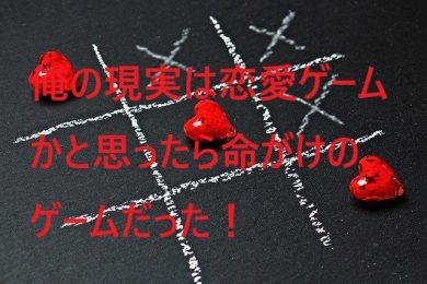 俺の現実は恋愛ゲーム 7巻 アイキャッチ