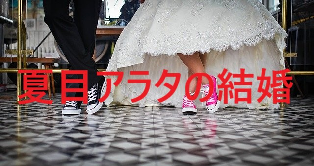 夏目アラタの結婚
