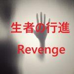 【続編】生者の行進revenge(リベンジ)の感想・考察 1巻が無料で読める