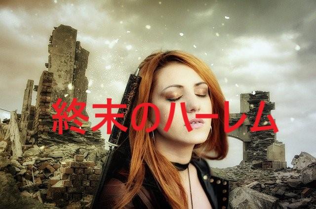 終末のハーレム4巻無料