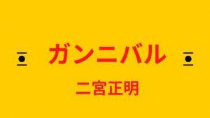 ガンニバル5巻無料