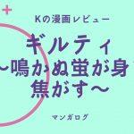 ギルティ~この恋は罪ですか~原作漫画のネタバレ【1巻から最終回まで】
