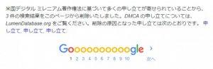 グーグル著作権違反の申し立てがあった場合の検索表示