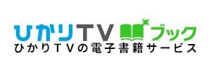 ひかりTVブックで無料