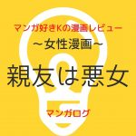 漫画「親友は悪女」12巻のネタバレ