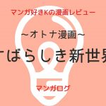 エロ漫画「すばらしき新世界」全巻ネタバレ|最終回まで随時更新