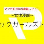 ブラックガールズトーク(リターンズ)26話のネタバレ