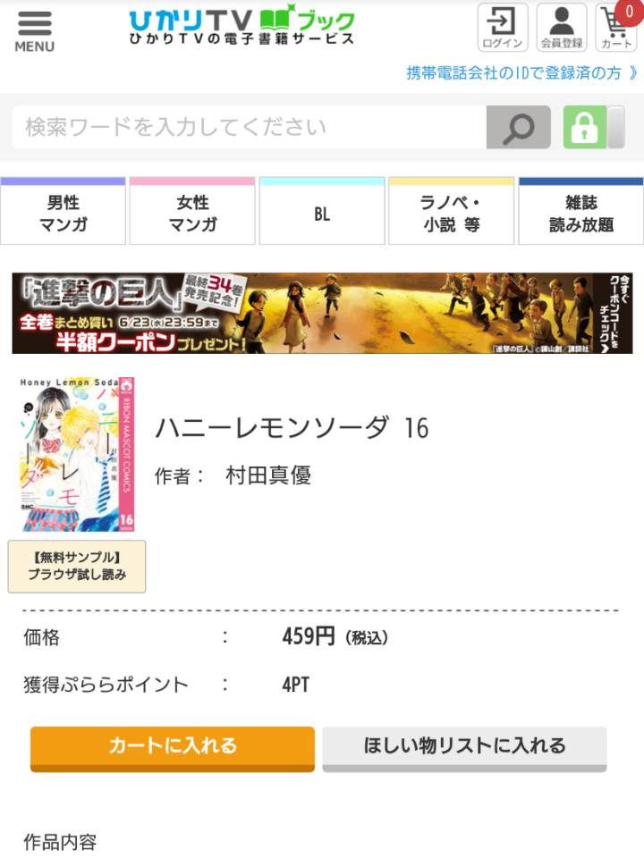 ハニーレモンソーダ ひかりTVブック