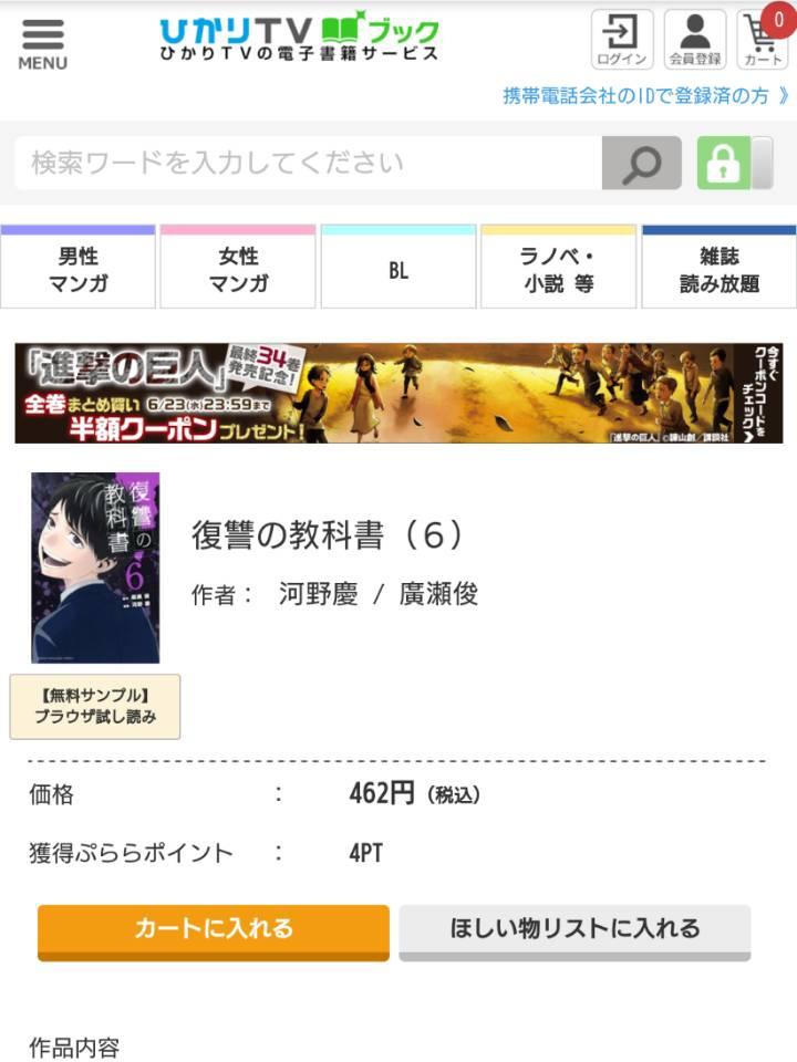 復讐の教科書 ひかりTVブック
