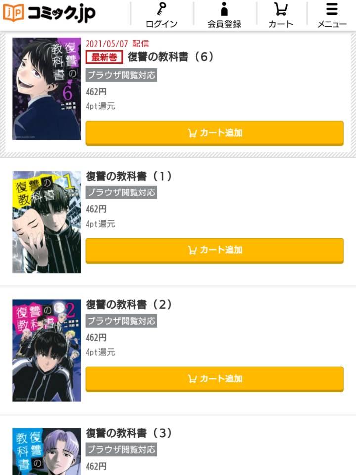 復讐の教科書 コミック.jp
