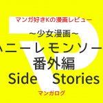ハニーレモンソーダ番外編Side Storiesの全話ネタバレまとめ