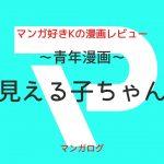 「見える子ちゃん」5巻のネタバレと無料で読む方法