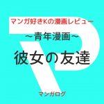 「彼女の友達」11話のあらすじネタバレ【一般エロ漫画】