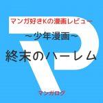 終末のハーレム1巻を無料で読む方法とネタバレ感想紹介
